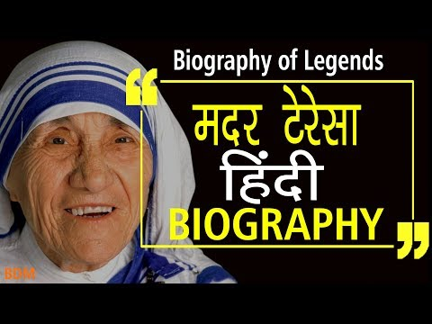 Mother Teresa biography in हिन्दी | Hindi Motivational Story