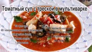 Красный суп рецепт.Томатный суп с треской в мультиварке
