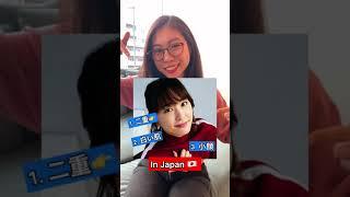 【日本とアメリカ】女性のモテる顔の違い  #Shorts