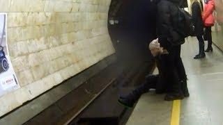 Сидить в метро, звісивши ноги з платформи, а скоро потяг
