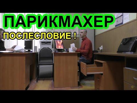 """ПарикмаХер"" 'PS'  Краснодар"