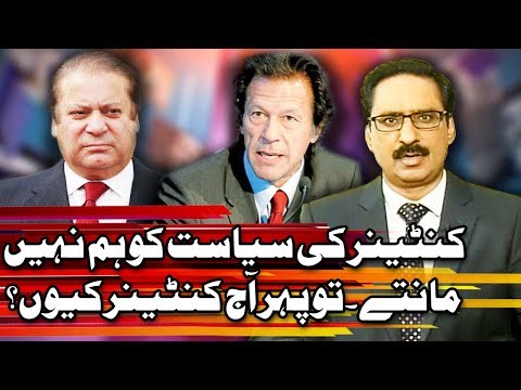 Kal Tak With Javed Chaudhry - 9 Aug 2017 - Express News