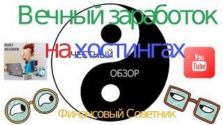 Вечный заработок на хостингах от 120 000 рублей в месяц  Честный обзор