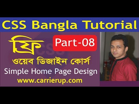 CSS Bangla Tutorial Part 08 (Home Page and Form Design with HTML and CSS) thumbnail