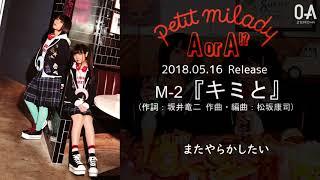 petit milady - キミと (試聴Ver.) (7th Single「A or A!?」c/w曲) #petitmilady