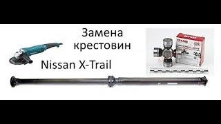 Nissan X-Trail заміна хрестовин кардана