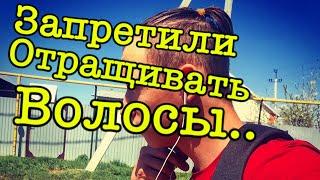 В России запретили отращивать волосы ! ! !