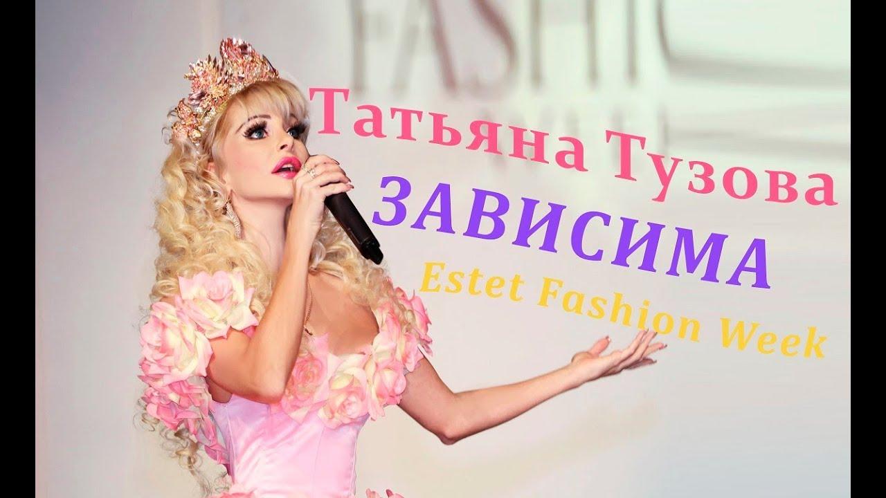 6b3b4295e603 Татьяна Тузова - ЗАВИСИМА. Estet Fashion Week осень 2017 - YouTube