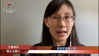 """阎丽梦是""""骗子""""吗?(《万维博评》 20200919-01 EC)"""