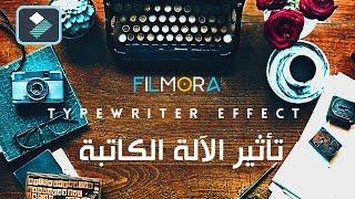 دورة إحترف Filmora || عمل تأثير الآلة الكاتبة Typewriter Effect