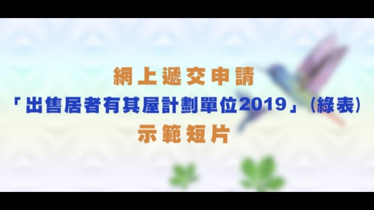 新居屋2019 網上遞交申請示範(綠表) - YouTube