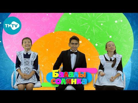 Балалы Солянка 31.08.2021 | Татарские детские песни 🎶