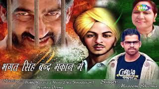Download lagu Bhagat Singh Bandh Makaan Main