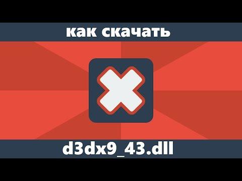 Как скачать d3dx9_43.dll с официального сайта