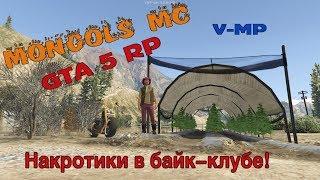 GTA 5 RP- Наркотики в байк-клубе!!! (VMP)