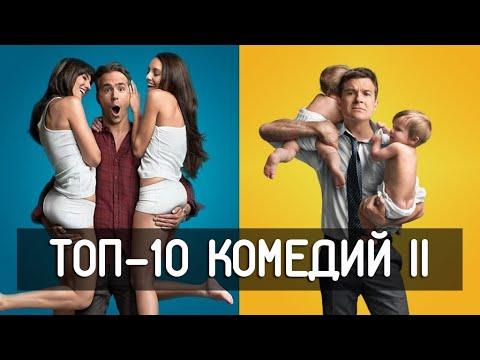 САМЫЕ ЛУЧШИЕ КОМЕДИИ - ТОП-10 - СМЕШНЫЕ КОМЕДИИ НА ГРАНИ ФОЛА II - 16+