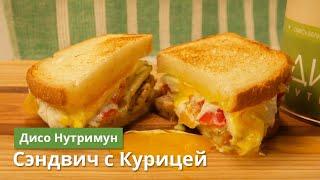 Сэндвич с курицей   Рецепты Дисо Нутримун