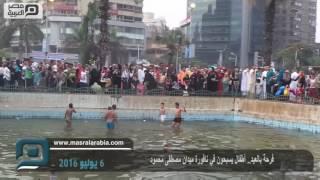 مصر العربية | فرحةً بالعيد.. أطفال يسبحون في نافورة ميدان مصطفى محمود