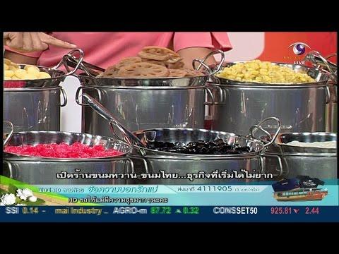 คัมภีร์วิถีรวย : เปิดคัมภีร์ธุรกิจร้านขนมหวาน-ขนมไทย (จันทร์ 10 ส.ค.58) MCOT HD ช่อง 30