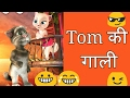 Tom and cat gaali masti | Tom masti | Tom funny videos | Tom the cat | funny gaali videos |Tom gaali