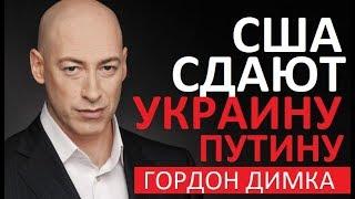 США СДАЮТ УКРАИНУ ПУТИНУ - Дмитрий Гордон - 13.02.2018