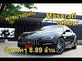 พาชมรอบคัน Maserati Ghibli GranLusso ซีดานสุดหรู 350 แรงม้า ค่าตัว 8.89 ล้านบาท | Drive#8
