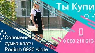 Женская соломенная сумка-клатч Podium 6920 white купить в Украине. Обзор