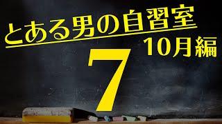 【とある男の10月の自習室7】~22:45まで一緒に勉強しようLIVE  ※次回は10/21(木)の22:00~です