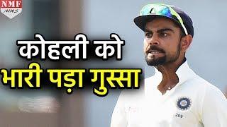 Kohli को Umpire पर गुस्सा करना पड़ा भारी, कटेगी 25% Match Fee