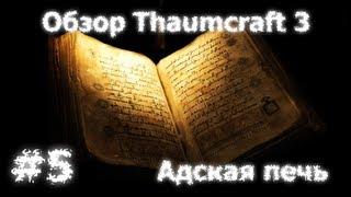 Обзор Thaumcraft 3 #5 - Адская печь