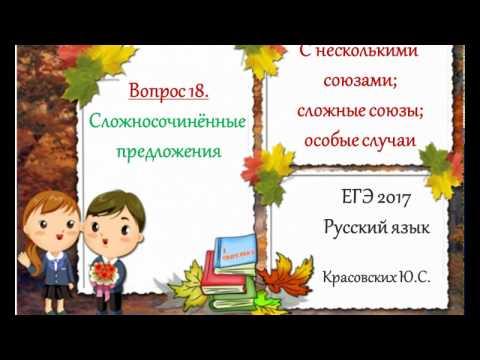 ЕГЭ 2017. Русский язык. Вопрос 18. СПП (сложные союзы, придаточное из одного слова и др.)