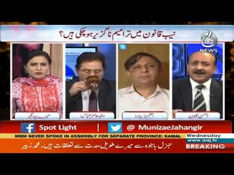 Spot Light with Munizae Jahangir | 23 September 2020 | Aaj News | AL1H