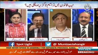 Spot Light with Munizae Jahangir | 23 September 2020 | Aaj News | AL1H
