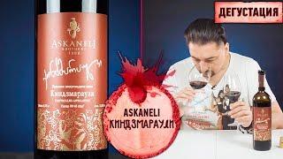 Вино Askaneli Киндзмараули красное полусладкое – Дегустация и обзор