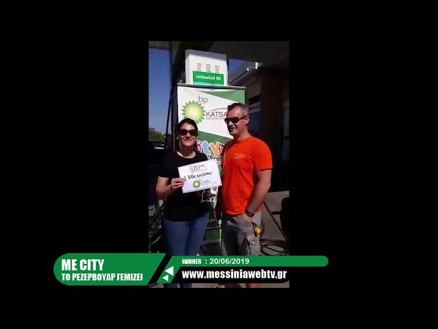 ΜΕ CITY TO ΡΕΖΕΡΒΟΥΑΡ ΓΕΜΙΖΕΙ - WINNER-200619  - www.messiniawebtv.gr