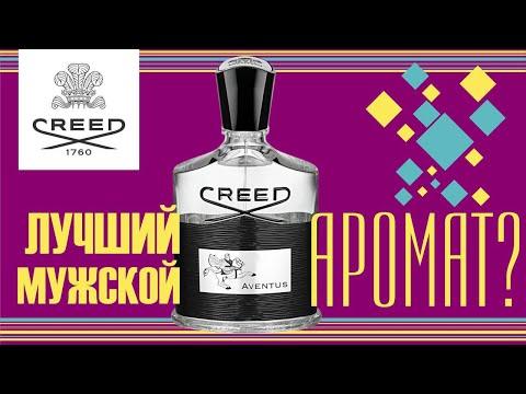 CREED AVENTUS - САМЫЙ ЧЕСТНЫЙ ОБЗОР // FRAGRANCE REVIEW