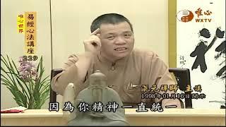 風水渙(一)【易經心法講座229】| WXTV唯心電視台