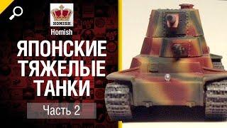Японские тяжелые танки Часть 2 - Будь Готов - от Homish [World of Tanks]