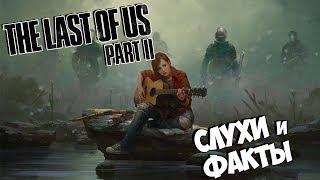 The Last of Us Part II ● Cлухи и факты ● Что ждать от будущей игры года? (Обзор)