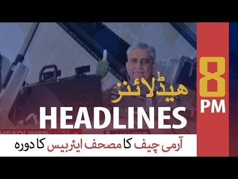 ARYNews Headlines | Digital system to replace Patwari culture: CM Usman Buzdar | 8PM | 2 DEC 2019