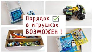 Организация хранения детских игрушек. 🚗🤸 Приучаем ребенка поддерживать порядок и убирать игрушки.