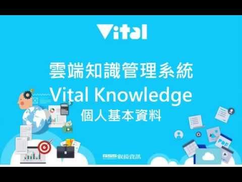 [Online Help] Vital Knowledge雲端知識管理系統 #4 - 個人基本資料