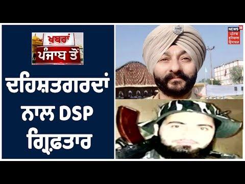 Jammu Kashmir Police ਦਾ DSP 2 ਦਹਿਸ਼ਤਗਰਦਾਂ ਨਾਲ ਗ੍ਰਿਫ਼ਤਾਰ, 12 ਲੱਖ ਦੀ ਕੀਤੀ ਸੀ ਡੀਲ