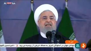 أميركا تحذر إيران بعد تصريحات روحاني