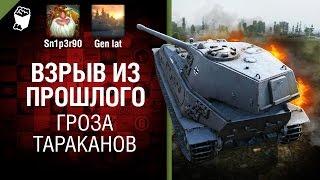 Гроза тараканов - Взрыв из прошлого №26 [World of Tanks]