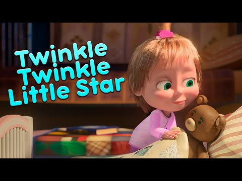 New Song! 💥 Masha And The Bear 💤🌟 TWINKLE TWINKLE LITTLE STAR 🌟💤 Nursery Rhymes 🎬