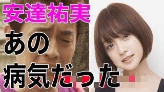 井戸田だけが知っていた。。安達祐実が『あの病気』であることを大暴露...
