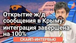 крымский политолог Владимир Джаралла: ж/д сообщение Крыма и РФ это интеграция на 100