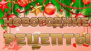 Рецепты на Новый Год: Быстро и Вкусно!