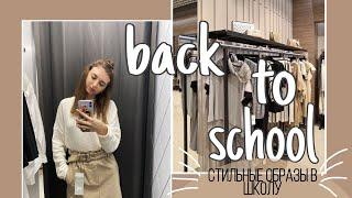 BACK TO SCHOOL 2021 ОДЕЖДА К ШКОЛЕ ШОППИНГ ШКОЛЬНЫЕ ОБРАЗЫ бэк ту скул